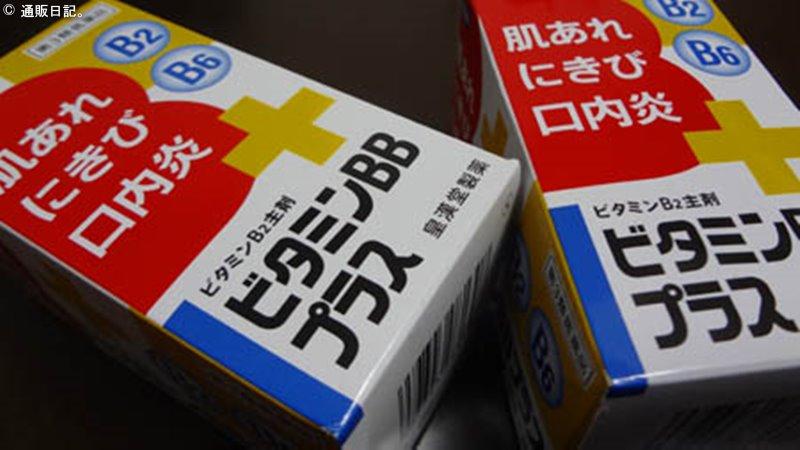 ビタミンBBプラス(皇漢堂製薬)チョコラBBと同成分の医薬品の効果は?