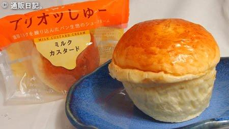 みれい菓 ブリオッしゅー 北海道の期待外れパンスイーツ。