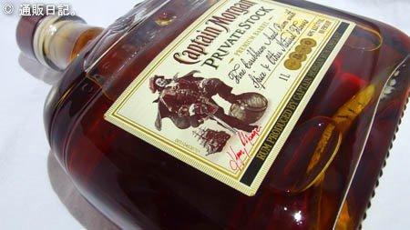 キャプテンモルガン プライベートストックで知ったラム酒の魅力。