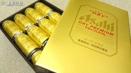 アサヒ ドライプレミアム ギフトだけの限定醸造キター(゚∀゚)ー!