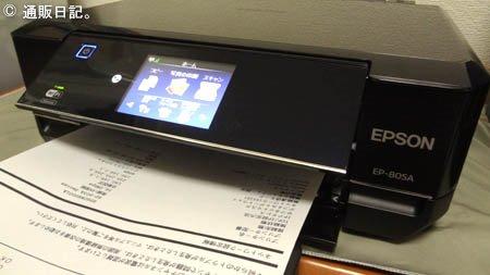 EPSON EP-805A コンパクトになったカラリオ(複合機)