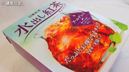 日東紅茶 水出し紅茶 アールグレイティーバッグが安くてそこそこ美味い。