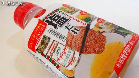 塩だれ クレイジーソルト味(パラダイスファーム)反則的な美味さ!