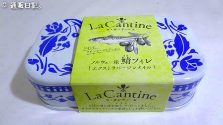 新感覚の鯖缶詰 La Cantine(ラ・カンティーヌ)食べてみた!