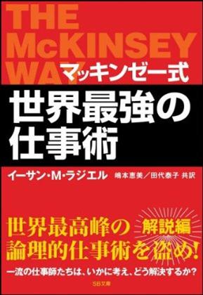 【書評】マッキンゼー式 世界最強の仕事術。