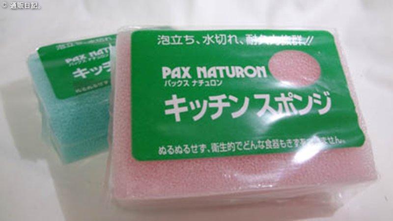 パックスナチュロン(PAX NATURON)キッチンスポンジ 素晴らしい!