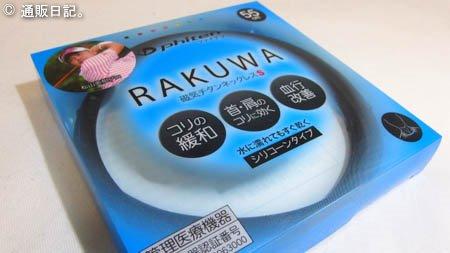 RAKUWA磁気チタンネックレスS ピップマグネループEXと比較~。