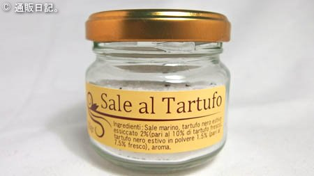 T&Cトリュフソルト(トリュフ塩)臭っ!でも美味!トリュフ好きには最高のアクセント。