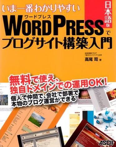 WordPressの本