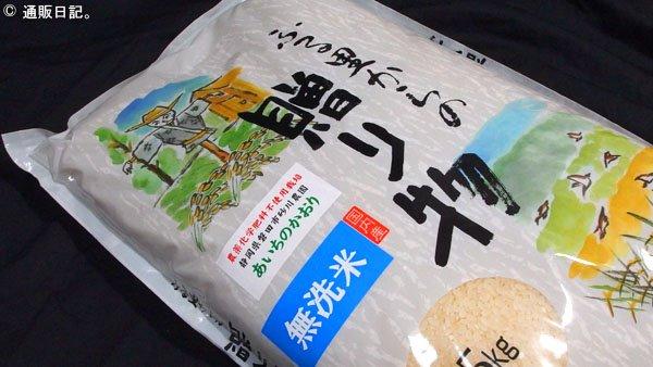 [無農薬&化学肥料不使用の無洗米] あいちのかおり あっさり系好きにおすすめ!(川島米穀店)