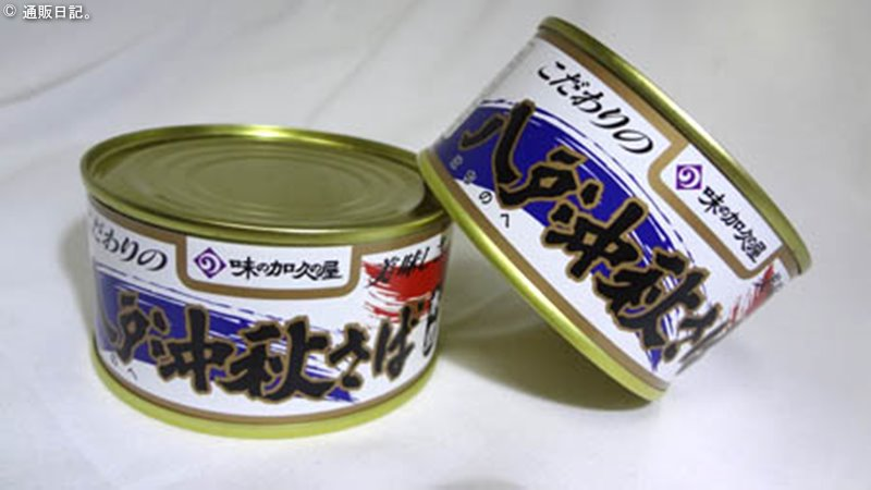 八戸沖秋さば 水煮缶詰 マツコの知らない世界の逸品を試す。