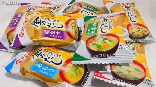 海外旅行に最適! フリーズドライ 金のだし 味噌汁 7種8食セット(アマノフーズ)