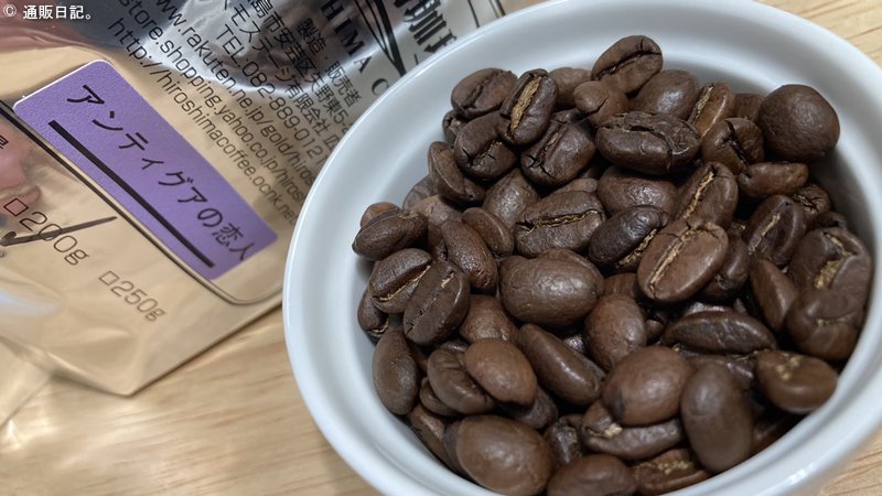 [コーヒー豆] 広島珈琲オリジナルブレンド アンティグアの恋人 全てが丁度良い☆