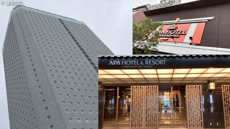 [期間限定] アパホテル&リゾート 横浜ベイタワー 大浴場&露天風呂 そしてプールまで!