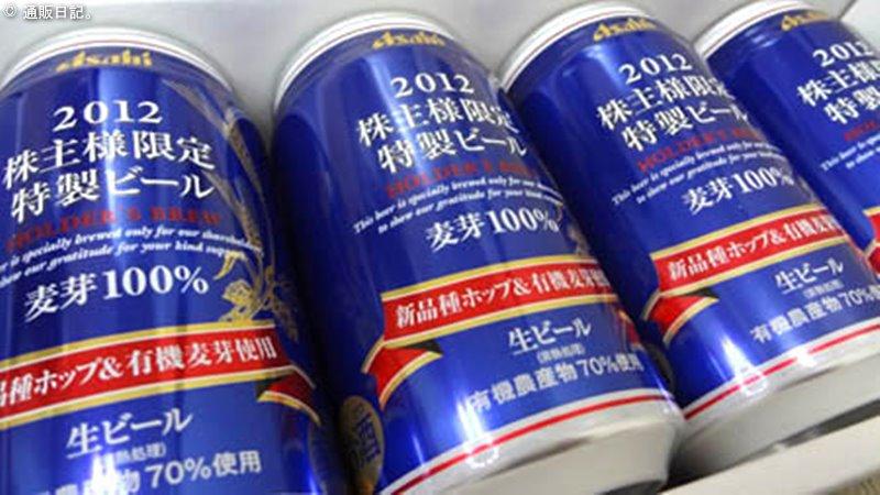 [株主優待] アサヒグループホールディングス(2502)株主限定ビールのために。