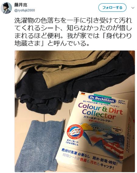 Twitterで「身代わり地蔵」と話題になった色移り防止シート Colour&Dirt Collectorを使ってみた。