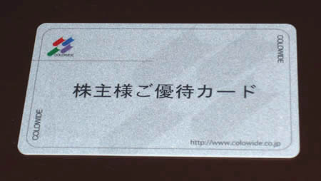 コロワイド 株主優待カード