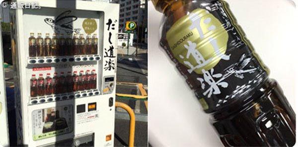 出汁の自販機で有名な だし道楽 焼きあご入り だし道楽が美味い!