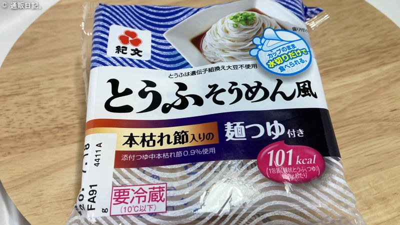 ヘルシーで美味しい豆腐麺!泰山豆腐干絲 食べ応えもバッチリ!
