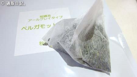 水出し アールグレイタイプの緑茶!ベルガモット緑茶のティーバッグ。
