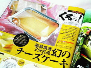 釜庄 幻のチーズケーキのお味は?
