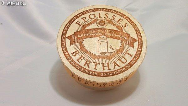 臭い!でも美味しい!の無限ループが味わえるウォッシュチーズの王様 その名はエポワス。