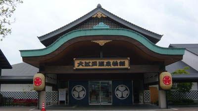 大江戸温泉物語(お台場)宿泊も可能な日帰り温泉テーマパーク。