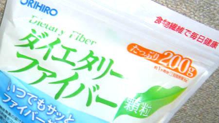 オリヒロ ダイエタリーファイバー 最も低コストな食物繊維ダイエット。