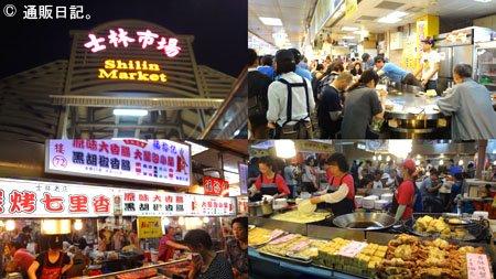 王府井の胡椒餅 電子レンジ&トースターで調理可能なB級グルメで思い出す台湾夜市。