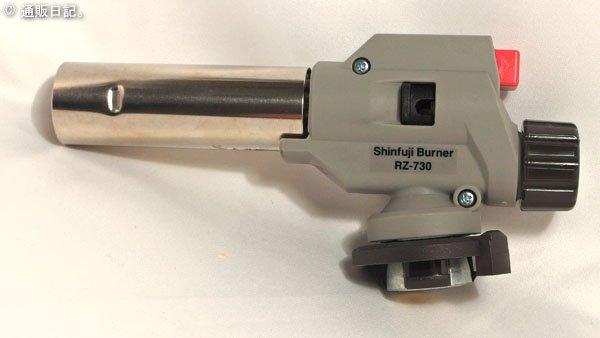 料理用ガストーチ(ガスバーナー)自宅で炙り料理が捗る 新富士バーナー パワートーチ RZ-730S カセットボンベに即装着!