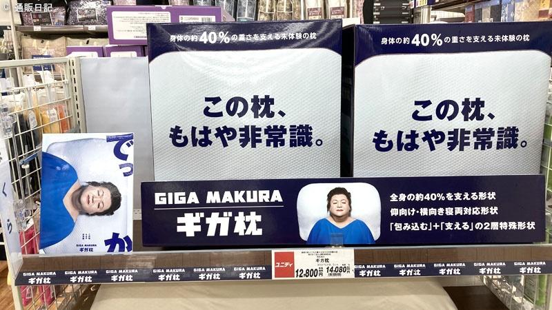 昭和西川のギガ枕 評価が二分しそうな安眠枕。