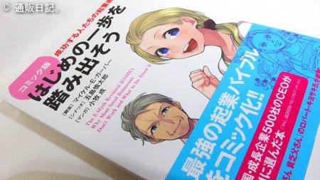 [書評]はじめの一歩を踏み出そう(コミック版) 会社員に読んで欲しい一冊!