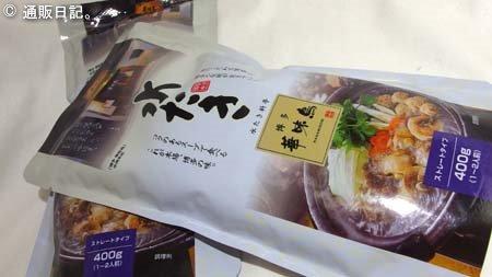 博多 華味鳥 水たきスープ じんわり旨い&具材引き立つ薄味スープ。