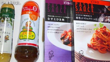 [株主優待]はせがわ(8230)福岡を中心として九州特産品が届きます。