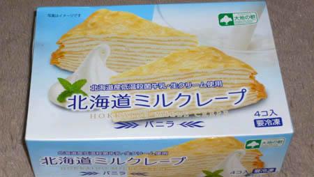 北海道ミルクレープ パッケージ