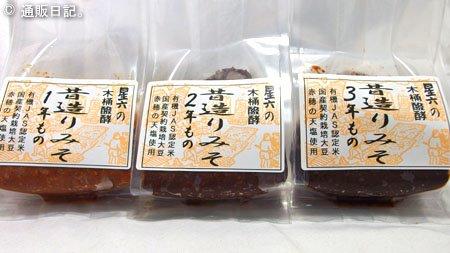 [美味しんぼ] 味噌星六 昔ながらの手作り味噌 天然酵母の無添加・無農薬みそ(11種類から選択可)で味覚をリセット☆