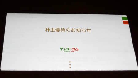 ケンコーコム 株主優待券