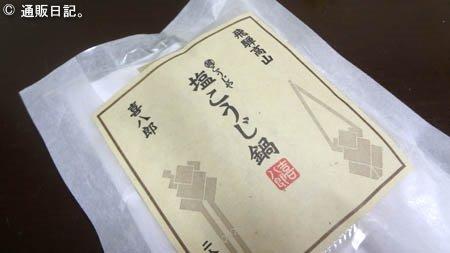 喜八郎の塩こうじ鍋 鍋の季節を楽しんでますか?