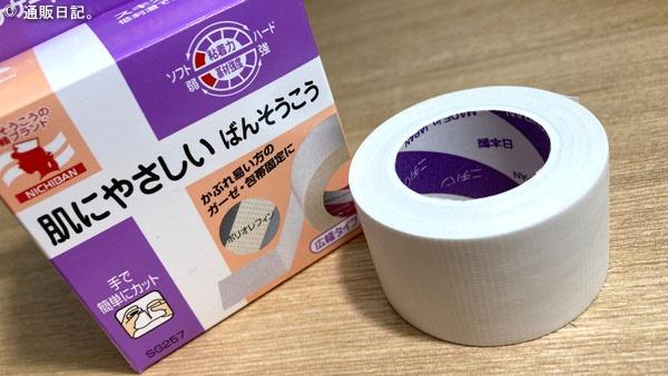 口閉じテープの代用品を探してみた。ニチバン 低刺激巻ばんそう膏 スキナゲート!