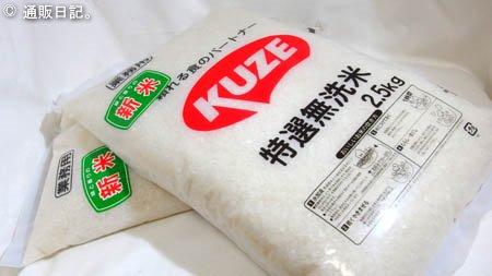 [株主優待]久世(2708)家計に嬉しい無洗米銘柄。