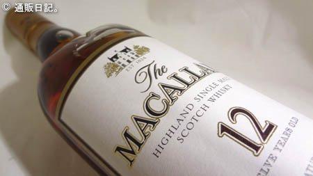 マッカラン 12年 シェリーオーク シングルモルトの逸品。