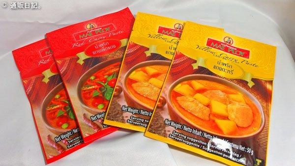 【秀逸タイカレー】メープロイ(MAE PLOY)タイカレーペースト アレンジで過去イチ美味しくできたレシピ!