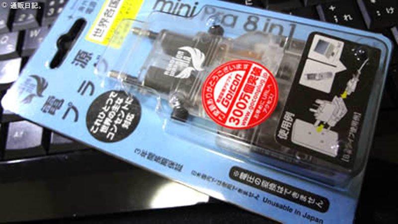 全世界対応 電源プラグ変換アダプター ミニプラ 8in1 ミニプラ 8in1 これ1つあればOK!