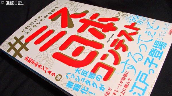 [書籍化] #どれだけのミスをしたかを競うミス日本コンテスト