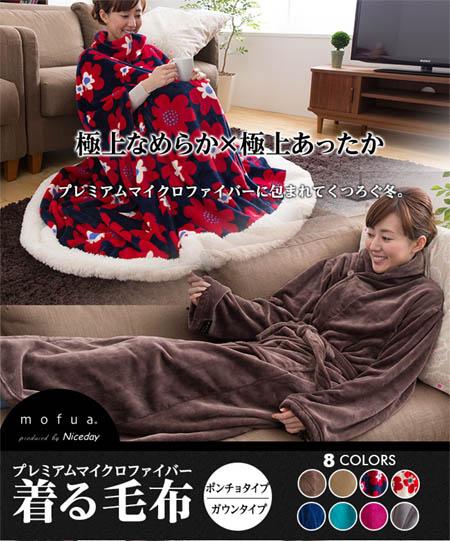 [モフア]ポンチョタイプの着る毛布 マイクロファイバー 着る毛布は人をダメにする。