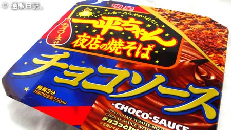 [食べてみた] 明星 一平ちゃん夜店の焼そば チョコソース味!