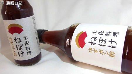 [ポン酢] 祢保希(ねぼけ)ゆずポン酢プレミアム これが美味い!