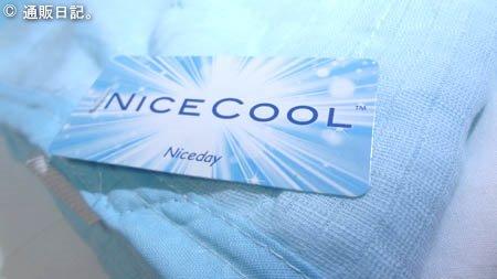 NICECOOL(ナイスクール)使用のひんやり3重ガーゼクイックシーツ!