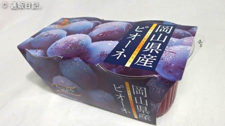 [岡山県産] 黄金の果実シリーズ ピオーネ・ゼリー 果実ゴロゴロ フルーツゼリー。