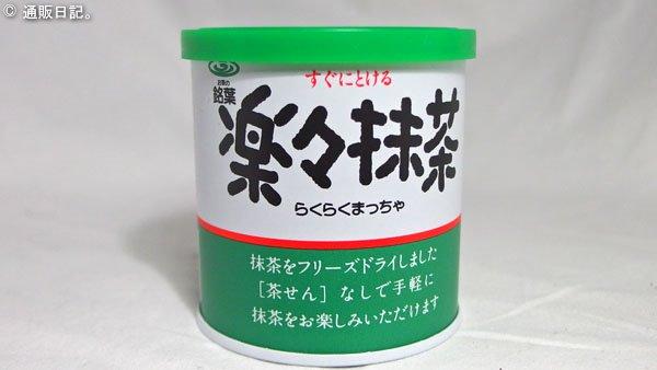 楽々抹茶 厳密には抹茶じゃないけど手軽に抹茶ハイ(抹茶割り)が作れる粉末抹茶!